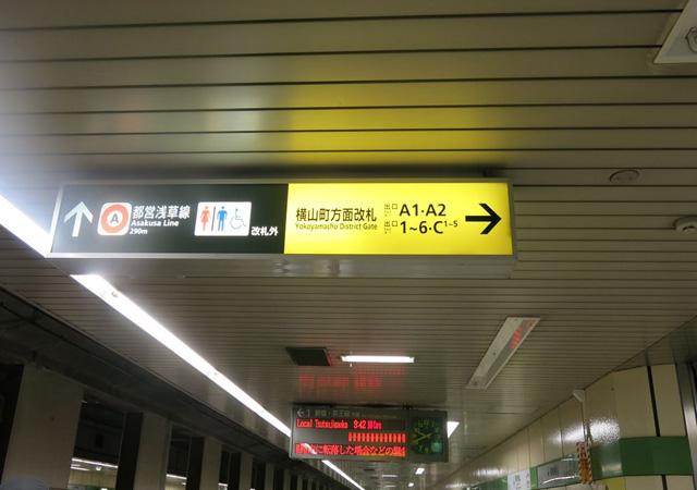 馬喰横山駅上りホームから2