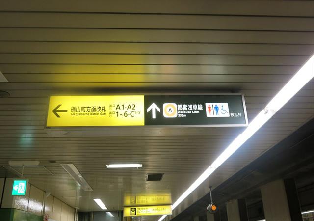 馬喰横山駅下りホームから2